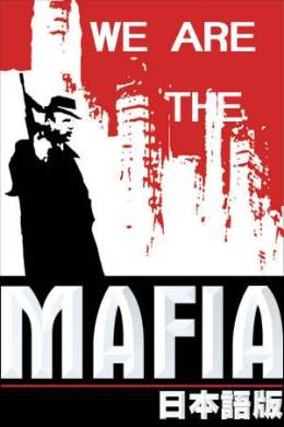 Internet-Mafia